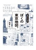 bokuno_tokyochizu