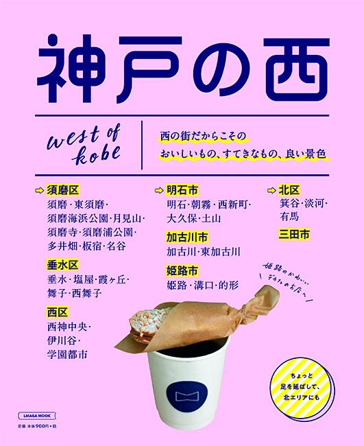 神戸の西 | 京阪神エルマガジン社