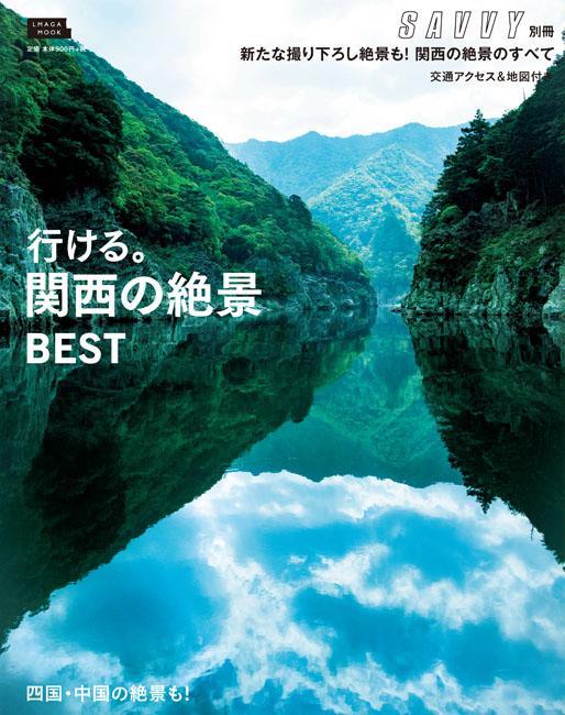関西の情報誌SAVVY別冊『行ける。関西の絶景BEST』